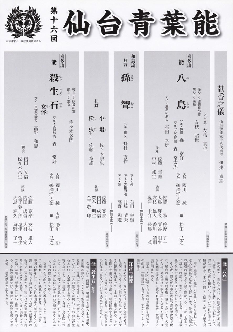 第16回仙台青葉能 邦楽・コンサ...
